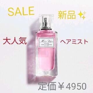 Dior - 早い者勝ち⚠️お得⚠️新品✨ディオールミスディオールヘアミスト【30ml】