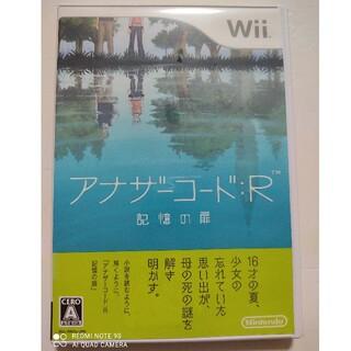 ウィー(Wii)のアナザーコード:R 記憶の扉 Wii(家庭用ゲームソフト)