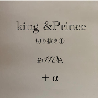 Johnny's - King & Prince 切り抜き①