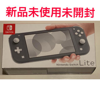 Nintendo Switch - Nintendo Switch Lite [グレー]