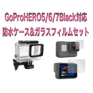 送料無料 GoPro HERO5/6/7対応 防水ケース&ガラスフィルムセット(その他)