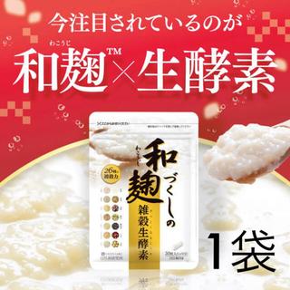 和麹づくしの雑穀生酵素 30粒 × 1袋  ⭐︎SNSでも話題なサプリ⭐︎ (ダイエット食品)
