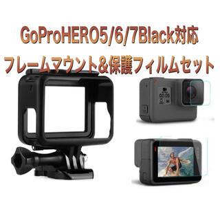送料無料GoPro HERO5/6/7対応フレームマウント&ガラスフィルムセット(その他)