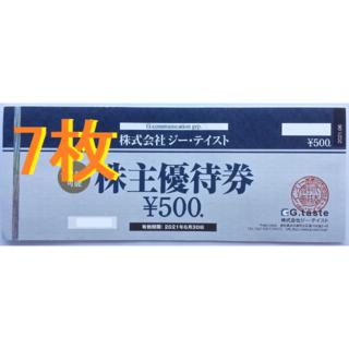 ジーテイスト 株主優待券 3500円分 2021年6月期限 -j(レストラン/食事券)