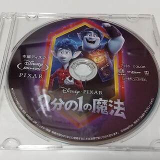 ディズニー(Disney)の2分の1の魔法 ブルーレイディスク(アニメ)