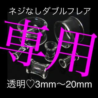 専用★20mm(ピアス(片耳用))