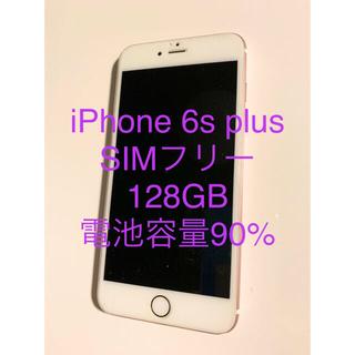 アイフォーン(iPhone)のiPhone6s plus 128G SIMフリー(スマートフォン本体)