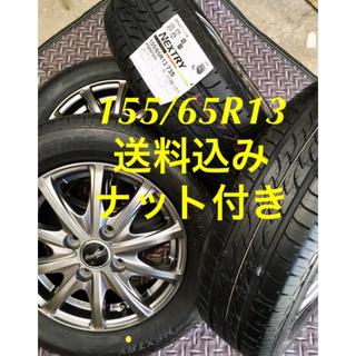 ブリヂストン(BRIDGESTONE)の155/65R13 新品タイヤと中古美品ホイールと新品ナット付き(タイヤ・ホイールセット)