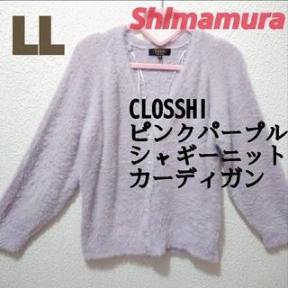 シマムラ(しまむら)の美品 しまむら CLOSSHI ピンクパープル シャギーニット カーディガン♥️(ニット/セーター)