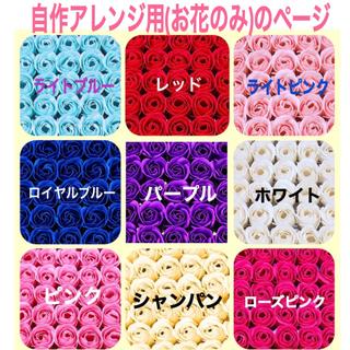 Ruriko様専用です ♫フラワーソープ 自作アレンジ用 薔薇8輪(各種パーツ)