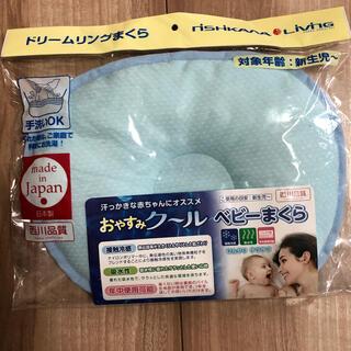 ニシカワ(西川)のベビーピロー おやすみクール ひんやりドリームリングまくら(枕)
