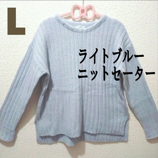 シマムラ(しまむら)の新品 ライトブルー ニット セーター♥️L GU GRL(ニット/セーター)