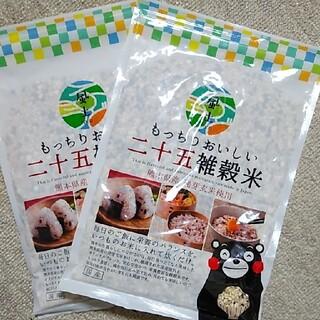 (2袋)二十五雑穀米 くまもと風土(米/穀物)