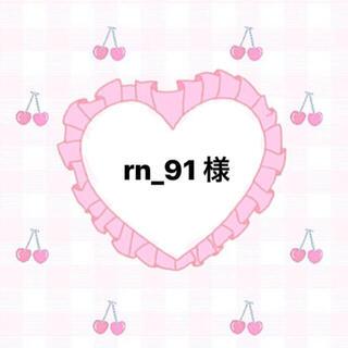 rn_91 様♡専用(ネイルチップ)