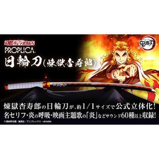 BANDAI - 鬼滅の刃 PROPLICA 日輪刀(煉獄杏寿郎)送料込み
