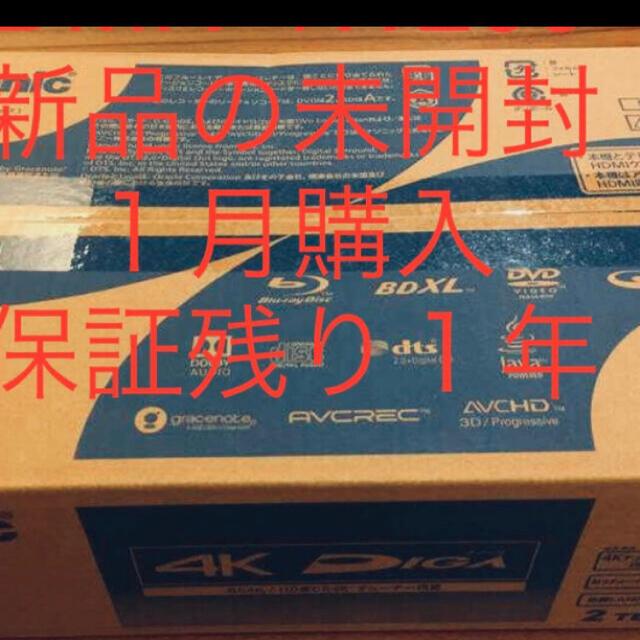 Panasonic(パナソニック)のDIGA DMR-4W200 新品 未開封 保証1年あり Panasonic スマホ/家電/カメラのテレビ/映像機器(ブルーレイレコーダー)の商品写真
