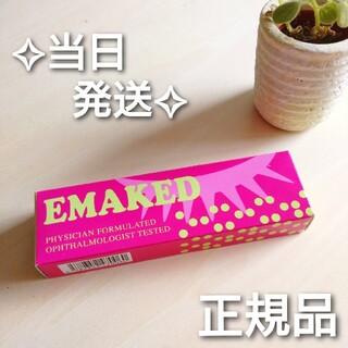 【正規品】エマーキッド まつげ美容液  / EMAKED エマーキット(まつ毛美容液)