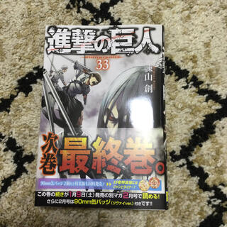 コウダンシャ(講談社)の進撃の巨人 33  最新刊(少年漫画)
