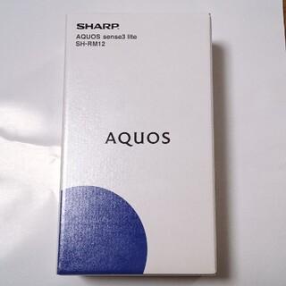 アクオス(AQUOS)の【新品未使用】AQUOS sense3 lite ライトカッパー(スマートフォン本体)
