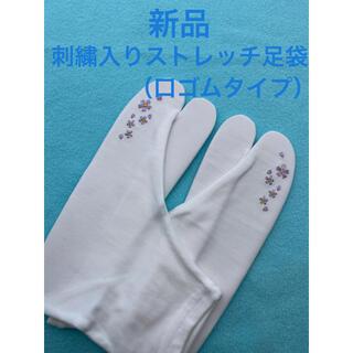 ストレッチ足袋 刺繍入り 足袋カバー のびる足袋 刺繍足袋 ソックス足袋(和装小物)