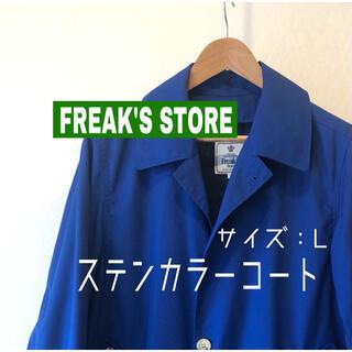 フリークスストア(FREAK'S STORE)のFREAK'S STORE ステンカラーコート L ブルー(ステンカラーコート)