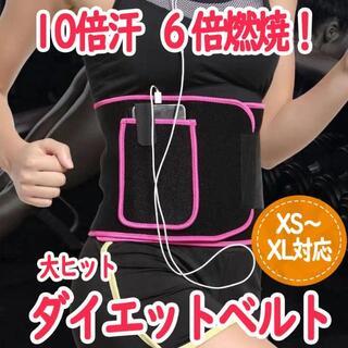 【赤字覚悟セール】10倍暴汗! 6倍脂肪燃焼! ダイエットベルト(エクササイズ用品)