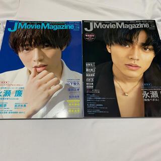 ジャニーズ(Johnny's)のJ Movie Magazine 永瀬廉 2冊セット(アート/エンタメ)