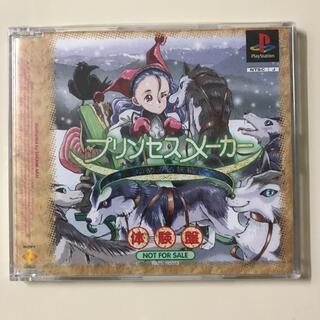 プレイステーション(PlayStation)のPS ソフト プリンセスメーカー 体験版(家庭用ゲームソフト)
