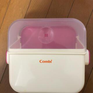 コンビ(combi)のcombi 哺乳瓶消毒ケース(哺乳ビン用消毒/衛生ケース)