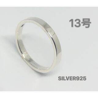 平打ち 細め シルバー925リング  プレーン ワイド 幅広 銀 指輪(リング(指輪))