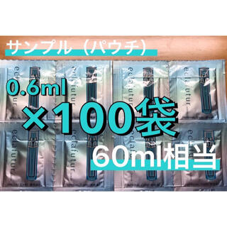ALBION - 100袋60ml相当⭐︎ エクラフチュールd アルビオン 導入美容液 サンプル