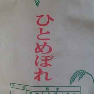 米  新米  令和2年度ひとめぼれ10㎏(米/穀物)