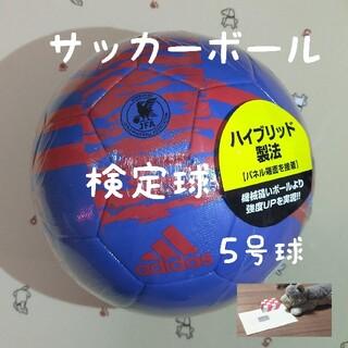 アディダス(adidas)のサッカーボール 検定球 5号球 新品 未使用(ボール)