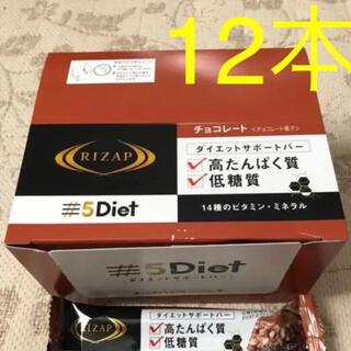 ライザップ5Dietサポートバー チョコ味 プロテインバー(プロテイン)