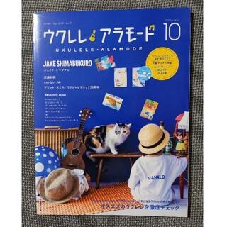 ウクレレアラモード CD付 10(アート/エンタメ)