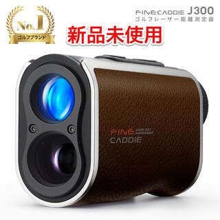 ファインキャディ J300 ゴルフ レーザー距離測定器(ゴルフ)