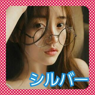 シルバー★伊達眼鏡 丸眼鏡 度無し 丸めがね 伊達めがね 丸メガネ 伊達眼鏡