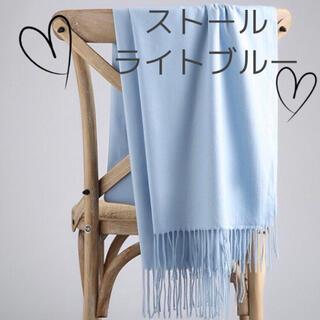 ストール カシミヤ風 大判 スカーフ ライトブルー 秋 冬 薄手 便利 ショール(ストール/パシュミナ)