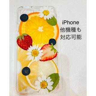 ハンドメイド iPhoneケース スマホケース 押し花 押しフルーツ