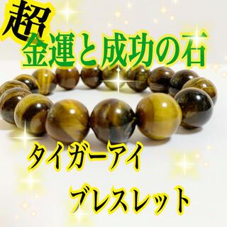 超金運アップタイガーアイブレスレット ¥9666→¥4999(ブレスレット)