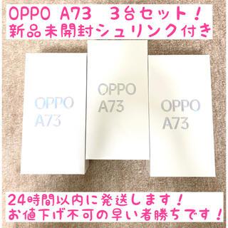 アンドロイド(ANDROID)の【新品未開封】OPPO A73(ネービーブルー)CPH2099 3台セット!(スマートフォン本体)