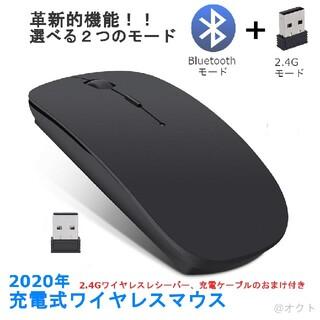 ワイヤレスマウス Bluetooth USB充電式 薄型 静音 無線マウス