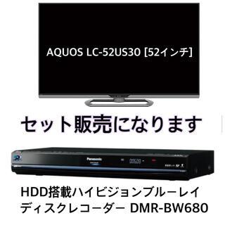 AQUOS - 液晶テレビ 52インチ AQUOS アクオス ブルーレイディスクレコーダー