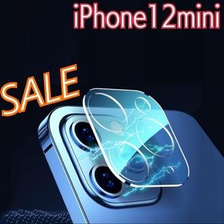 大人気★カメラ保護フィルム 9H レンズ クリア  iPhone12mini(保護フィルム)