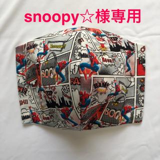 snoopy☆様専用 インナーマスク(その他)