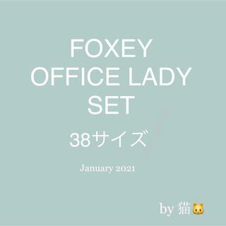 FOXEY - フォクシー オフィスセット❤️ 38サイズ