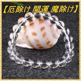 天然石 パワーストン 水晶 ブレスレット 数珠 厄除け 開運 魔除け(ブレスレット)