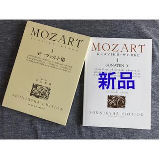 モーツァルト ソナタ集(クラシック)