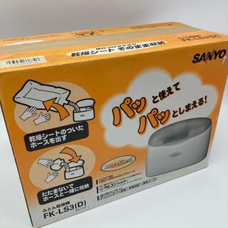SANYO - ふとん乾燥機 FK–LS3  SANYO 布団乾燥機 ダニ退治 羽毛、羊毛対応