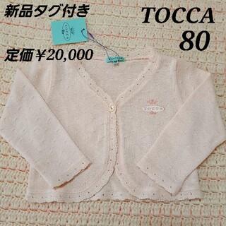 TOCCA - 新品 TOCCA トッカ カーディガン ボレロ ピンク 80 フォーマル